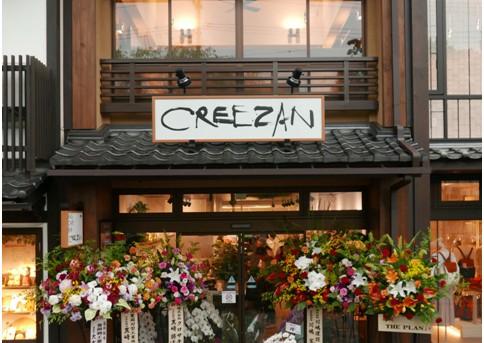 CREEZAN 城崎本店がオープン!