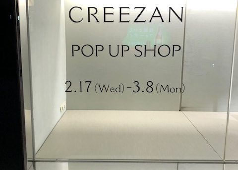 CREEZAN POP UP 記録