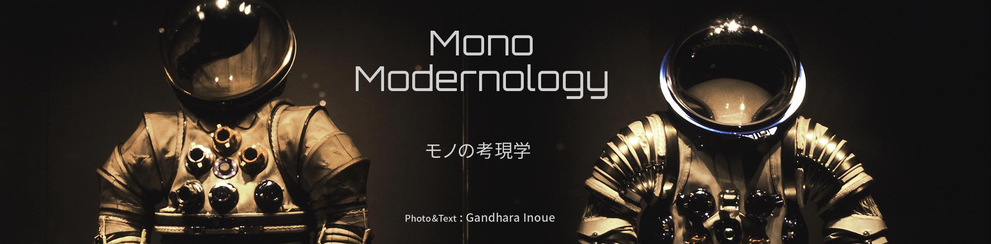 Mono Modernology (モノ考現学)by CREEZAN