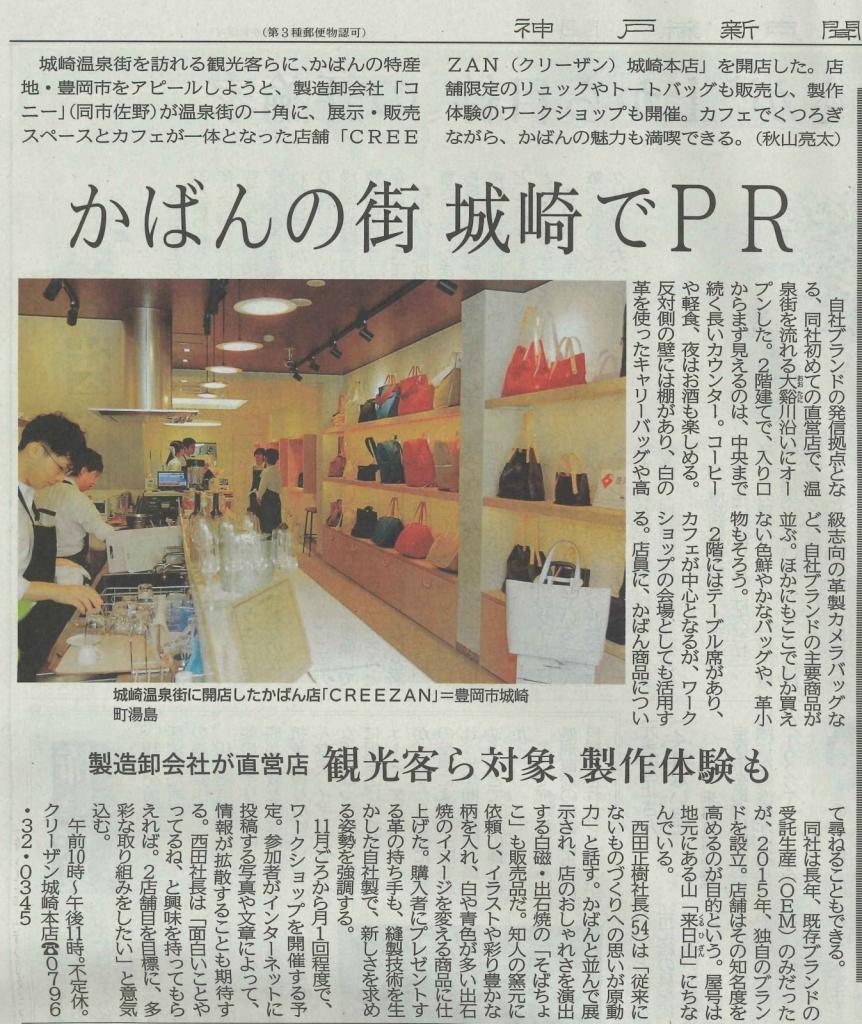 神戸新聞記事_0902